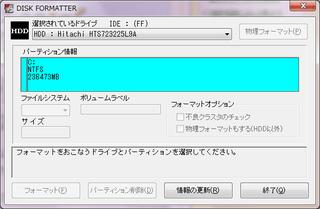 Disk_formatter_01