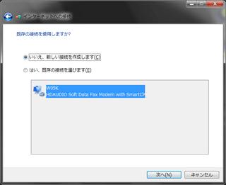Set_dialup_04_2