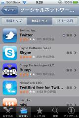 Iphone_appstore_03