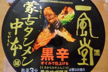 Nakamoto_ippudo_01