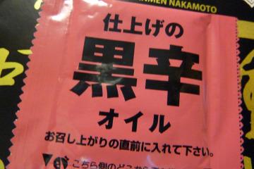 Nakamoto_ippudo_02