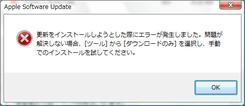 Itunes_update_fail_02