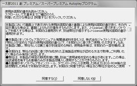 Ichitaro_sou_setup_02