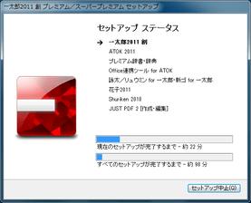 Ichitaro_sou_setup_11