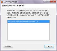 Firefox_4_02