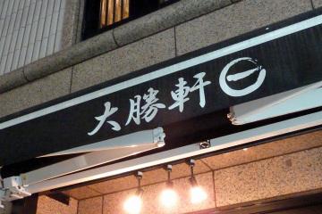 Taishouken_01