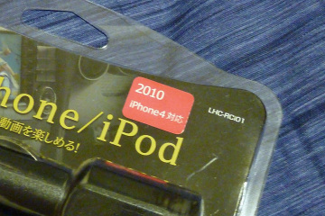 Ipod_charger_02