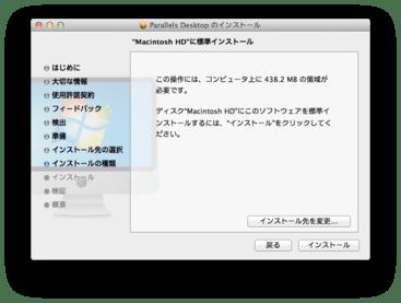 Parallels_desktop_16