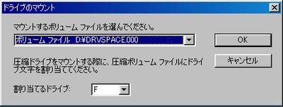 Drivespace3_04