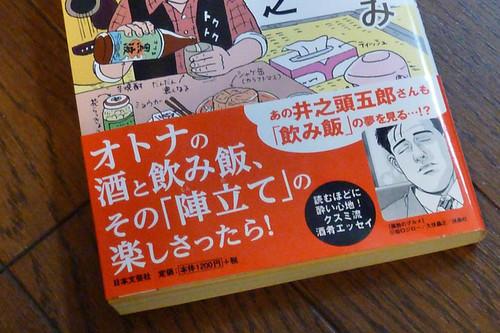 Hitoriienomi_kayoinomi_01