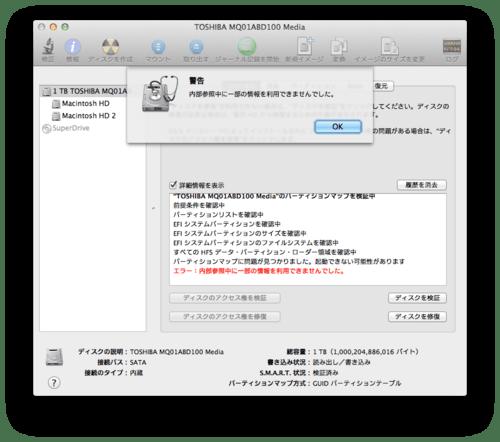 【Mac】パーティションマップを正常復帰、パーティション拡張成功!