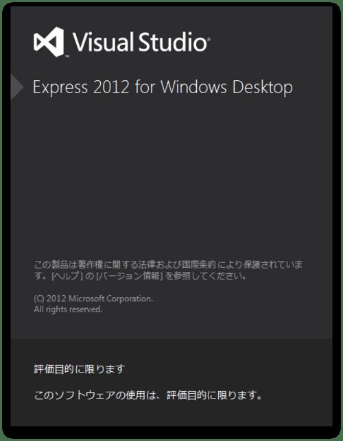 Visual_studio_express_2012_06
