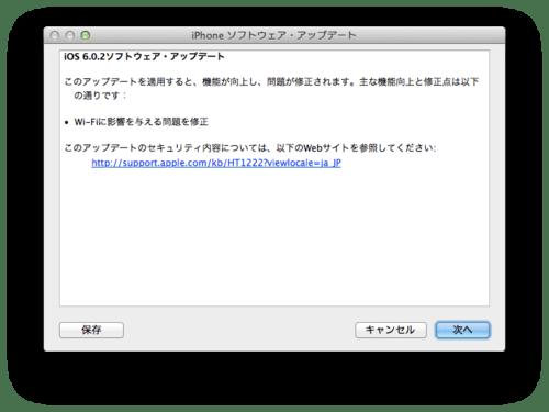 Ios_602_02