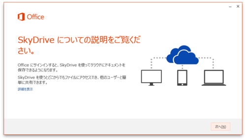 Office_2013_upgrade_15