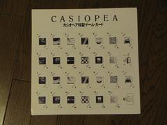 casiopea_gamecard_01