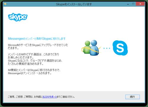 Messenger_skype_03