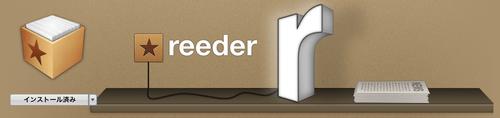 Mac_reeder_01