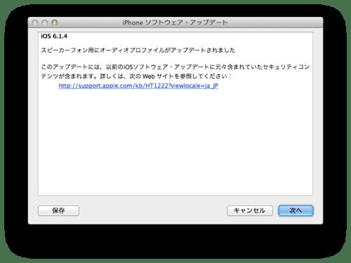 Ios_614_02