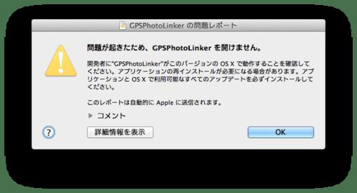 Gpsphotolinker_05