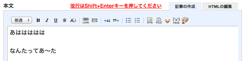 Cocolog_editor_ff_01
