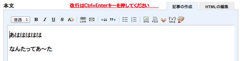 Cocolog_editor_safari_01