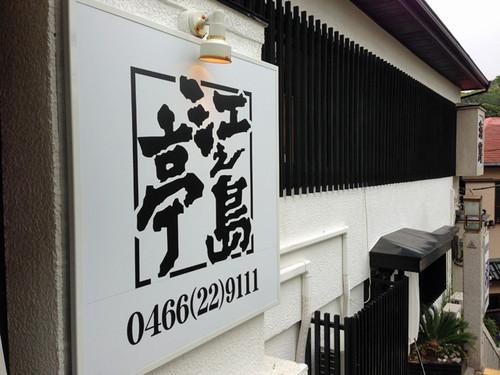 Enoshimatei_01