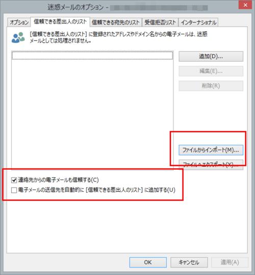 Outlook_junk_03