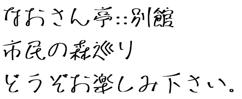 Dynafont_tegaki_02