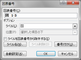 Word_autonumber_04