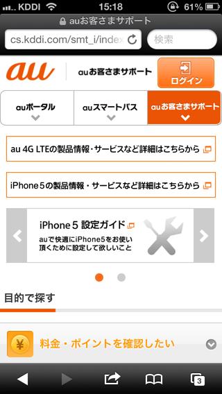 Iphone5_spam_02