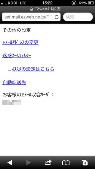 Iphone5_spam_08