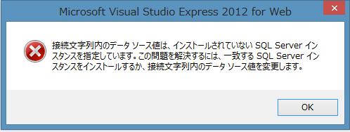 Vs2012_db_upgrade_03