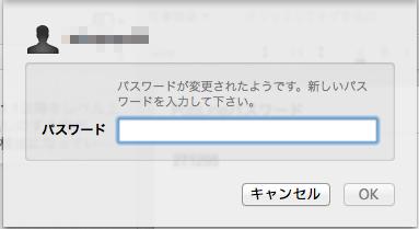 Evernote_password_01