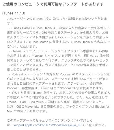 Itunes_111_02