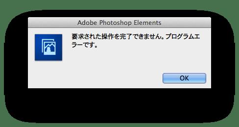 Pse_error_01