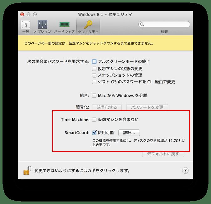 Parallels Desktopの仮想マシンをTime Machineでバックアップするのにもっとも適した方法。
