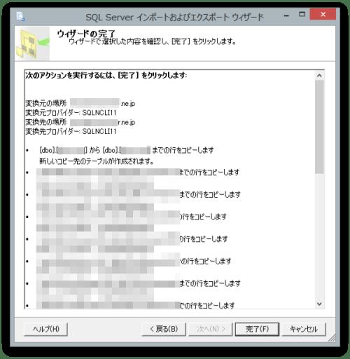 data_import_export_07
