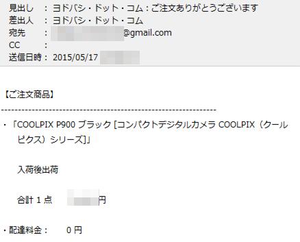 yodobashi_p900_01