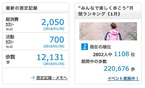 activity_160130