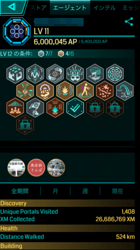 ingress_ios_29