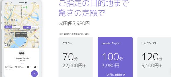 NearMe AirShuttleサービスサイト