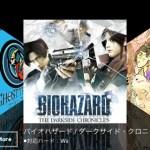カプコンの新作情報専用iPhoneアプリ『Capcom News』