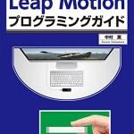 Leap MotionでMaya上のオブジェクトを操作できるプラグイン