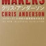 日本でMakersは普及するだろうか?