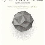 Pythonのベイズ統計ライブラリ『PyMC』