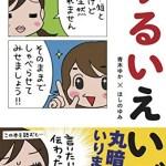 すてる英語学習本『ずるいえいご』