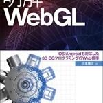 WebGL開発に関する情報が充実してきている