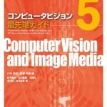 画像からカメラの3次元位置・姿勢を推定するライブラリ『OpenGV』