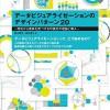 書籍『データビジュアライゼーションのデザインパターン20』読了