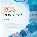 書籍『ROSプログラミング』